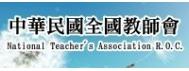 中華民國全國教師會